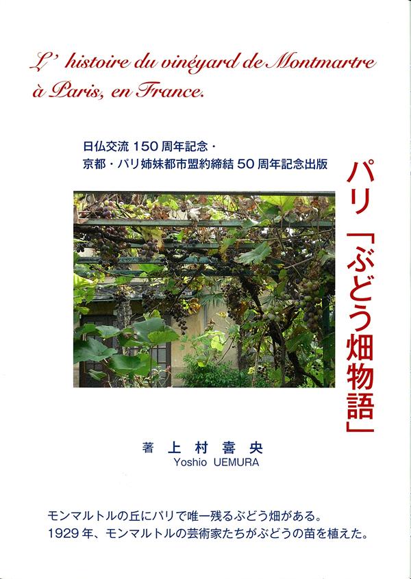 パリ「ぶどう畑物語」