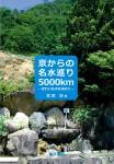 京からの名水巡り5000km