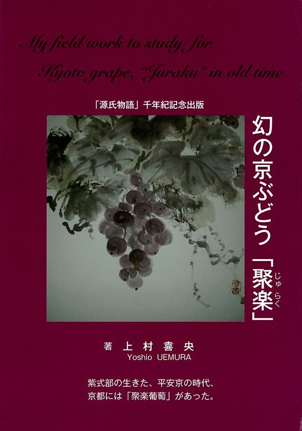 幻の京ぶどう「聚楽」