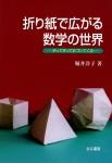 折り紙で広がる数学の世界