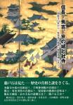 信長・秀吉、京の城と社寺