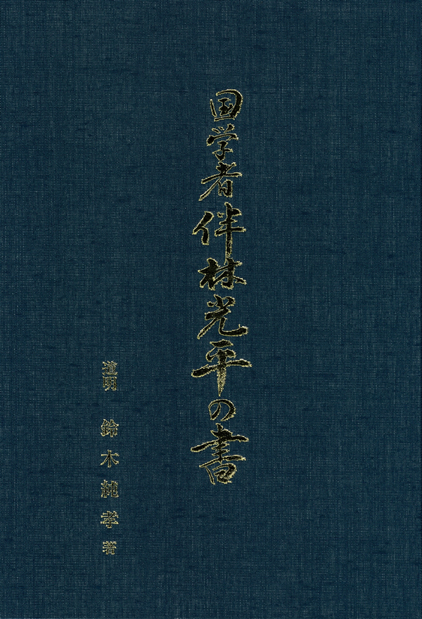 国学者 伴林光平の書