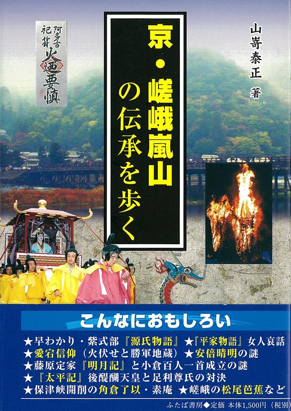 京・嵯峨嵐山の伝承を歩く