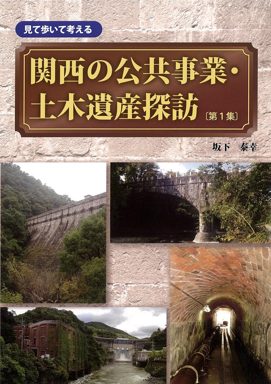関西の公共事業・土木遺産探訪〈第1集〉