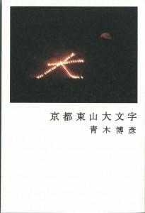 京都東山大文字