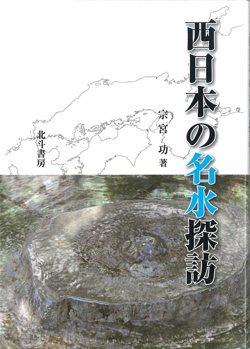 西日本の名水探訪