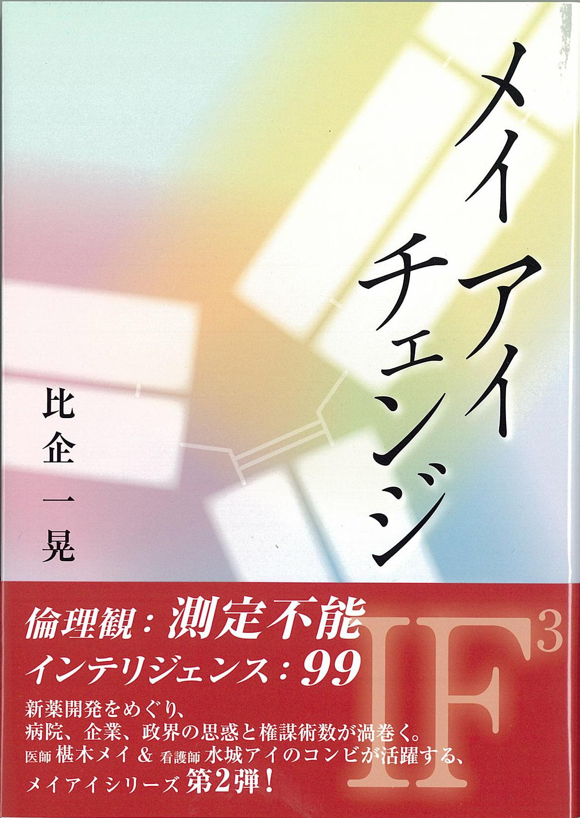 メイ アイ チェンジ IF3