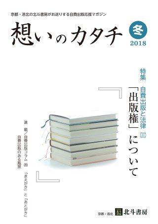 自分史ニュースレター「思いのカタチ2018年冬号」