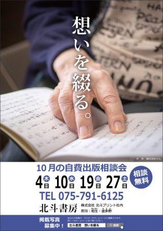 北斗書房ポスター2018年10月