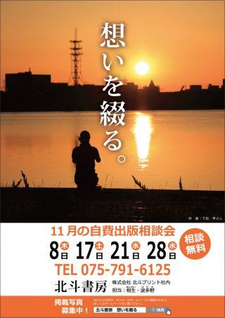 北斗書房ポスター2018年11月