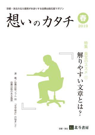 自分史ニュースレター「思いのカタチ2019年春号」