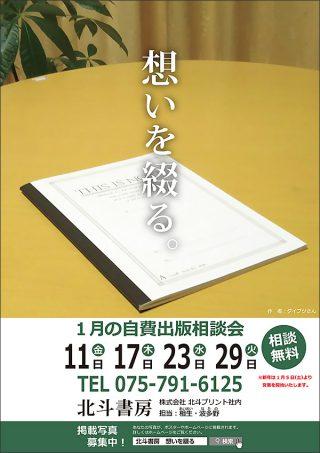 北斗書房ポスター2019年1月
