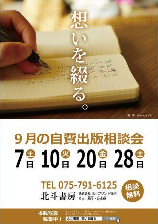北斗書房ポスター2019年9月