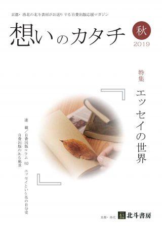 自分史ニュースレター「思いのカタチ2019年秋号」