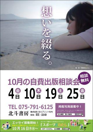 北斗書房ポスター2019年10月