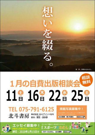 北斗書房ポスター2020年1月