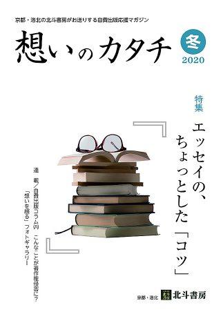 自分史ニュースレター「思いのカタチ2020年冬号」