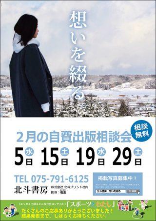 北斗書房ポスター2020年2月