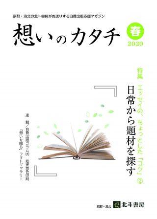 自分史ニュースレター「思いのカタチ2020年春号」