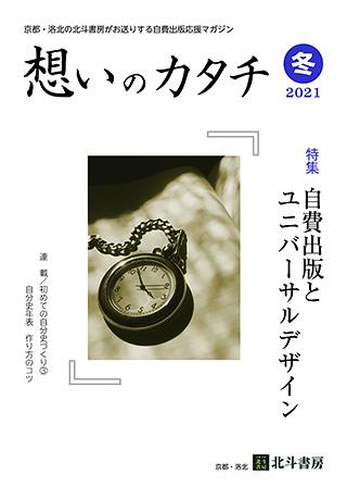 自分史ニュースレター「思いのカタチ2021年冬号」