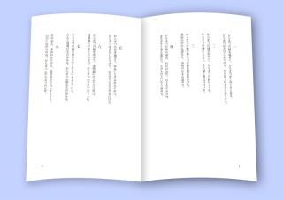 詩集:本文サンプル