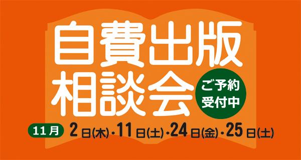11月度自費出版相談会のお知らせ