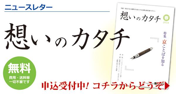 新ニュースレター「想いのカタチ」無料配布のご案内