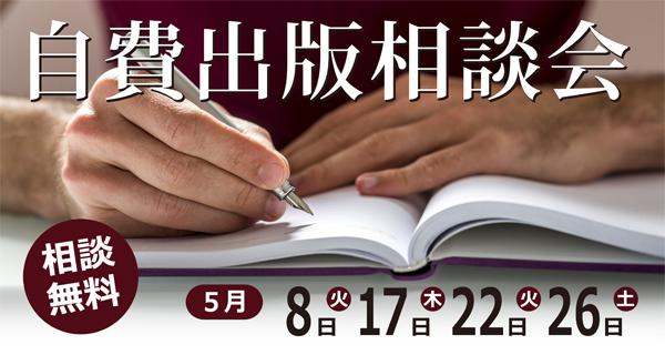 5月度 自費出版 自分史 相談会のお知らせ
