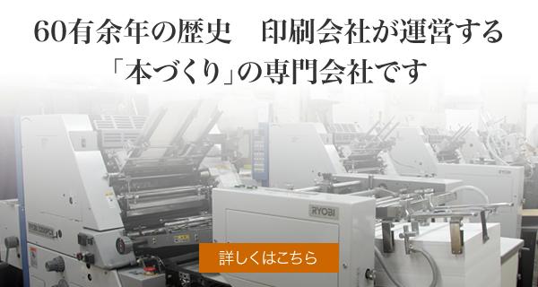 60有余年の歴史ある印刷会社が運営する本づくりの専門会社です
